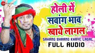 सवांग भांग खाये लागल Sawang Bhaang Khaye Lagal Holi Me Sawang Bhaw Khaye Lagal | Neelkamal Singh