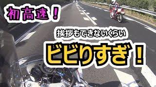 【しまブロ】バイクで初めて高速道路走ってみた!CBR400RRツーリングいい♡