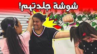 شوشه سرقت العاب البنات وصارت حرب !