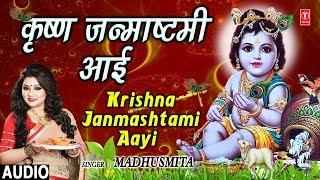 कृष्ण जन्माष्टमी आई I Krishna Janmashtami Aayi I MADHUSMITA I New Latest Krishna Bhajans