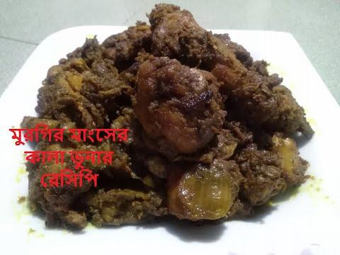 মুরগির মাংসের কালা ভুনার রেসিপি। খুব সহজে তৈরি মুরগির পারফেক্ট কালা ভুনা। Chicken Kala Vuna Recipe