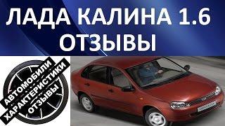 Лада Калина 1.6 (Lada Kalina 1.6, ВАЗ 11183). Отзывы об автомобиле.