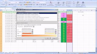Условное форматирование в MS Excel (видео-урок)(Данный видео-урок является частью масштабного дистанционного курса на тему: