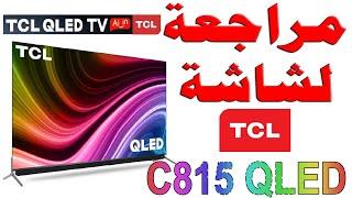 مراجعة لشاشة TCL C815 QLED- تي سي ال سي 815 كيوليد مع شرح للمواصفات و التقييم