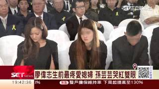 微風董廖偉志告別式 政商、演藝界致哀|三立電視台