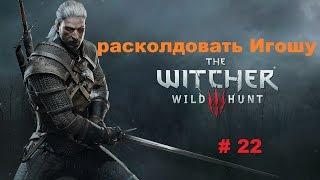 Прохождение The Witcher 3: Wild Hunt расколдовать Игошу # 22