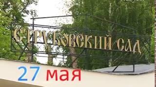 """Бесплатное мороженое и гаджеты в подарок ждут гостей фестиваля """"Пресса-2018"""""""