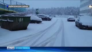 Сургут завалило снегом
