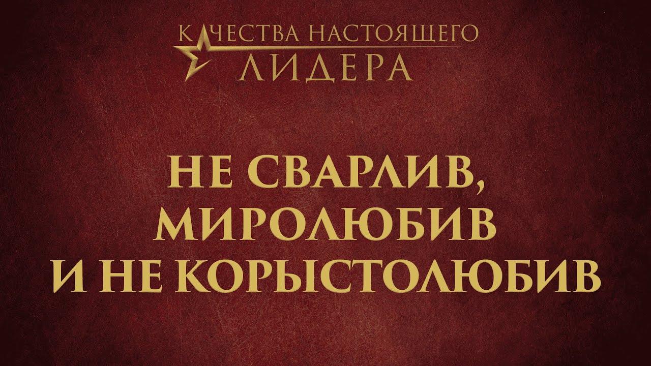 8. Не сварлив, миролюбив и не корыстолюбив – «Качества настоящего лидера»