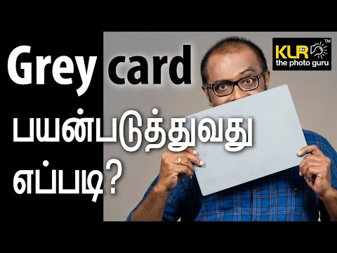 Grey card பயன்படுத்துவது எப்படி? l Learn Photography in Tamil thumbnail