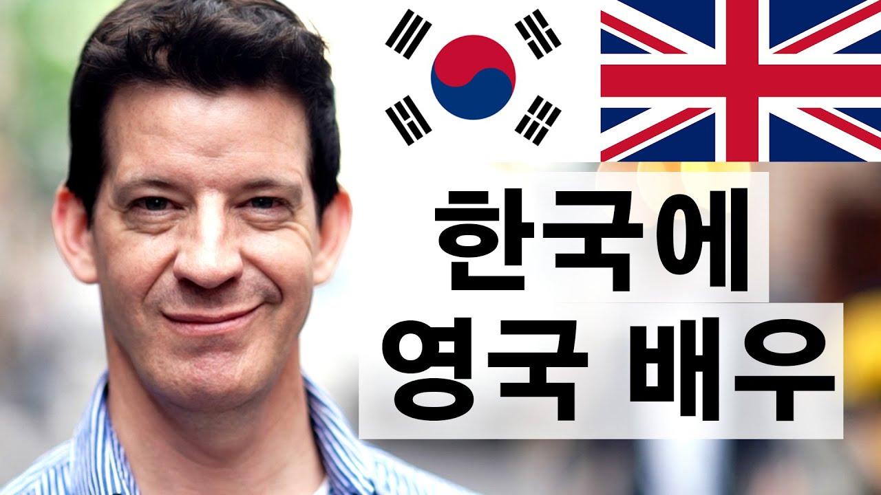 '영국에서 은행가였는데 이제 한국에서 드라마 배우 되어 버렸네!' 🇬🇧🇰🇷