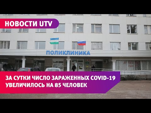 Новости UTV. Статистика по заболеваемости коронавирусом на 29 октября