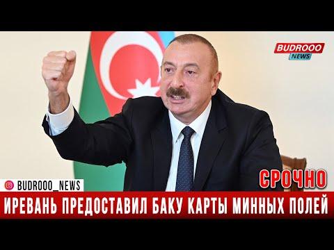 СРОЧНО! Армения выдала Азербайджану карту минных полей