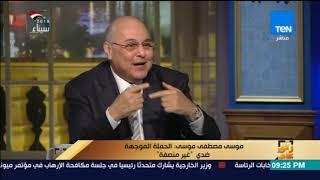 رأي عام - عمرو عبد الحميد لـ موسى مصطفى موسى: هاتجيب هدية في الفلانتين والأخير: مين قالك إني مجبتش