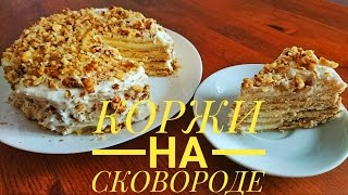 Коржи для торта на сковороде: быстро и просто!