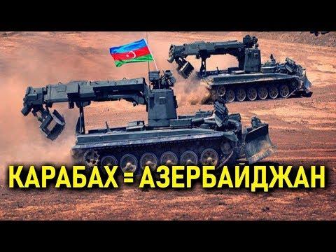 Война за Карабах: Армения Vs Азербайджан. Кто прав?