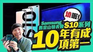 Samsung Galaxy S10 / S10+ /S10e 快速動手玩|最喜歡的三大優點|發表會沒說到的AI智慧應用