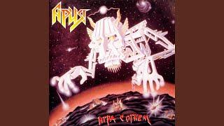 Ария – Игра с огнём