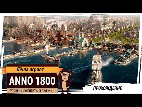 Anno1800. Серия №6: