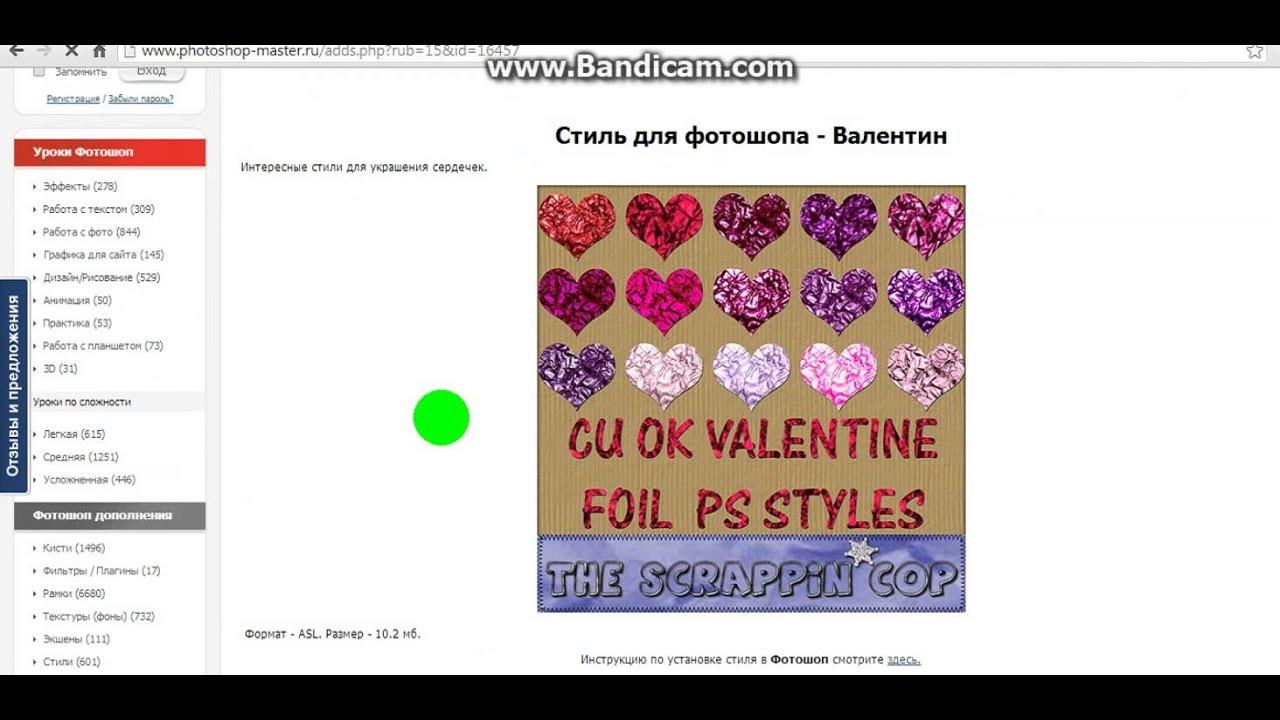 Как скачать стили и шрифты для фотошопа Cs5 и Cs6 - YouTube