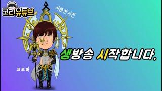 """[세븐나이츠]  """"신규 심연의 사도 이브&qu…"""
