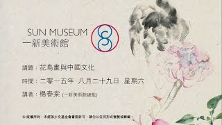 花鳥畫與中國文化 Flowers and Birds in Chinese Painting (2015.08.29)