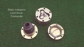 Новый шрус кардана Ленд ровер фрилендер tvb000090 купить кардан фрилендер!