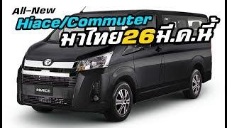 เตรียมเผยโฉม-all-new-toyota-hiace-commuter-ในไทย-26-มีนาคมนี้-mz-crazy-cars