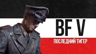 """[Battlefield V] Обзор главы """"Последний Тигр"""""""
