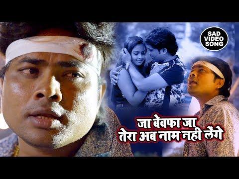 Hindi Sad Song(2018 ) | Ja Bewafa Ja | Alam Raj | जा बेवफा जा  |  आलम राज |  Full HD