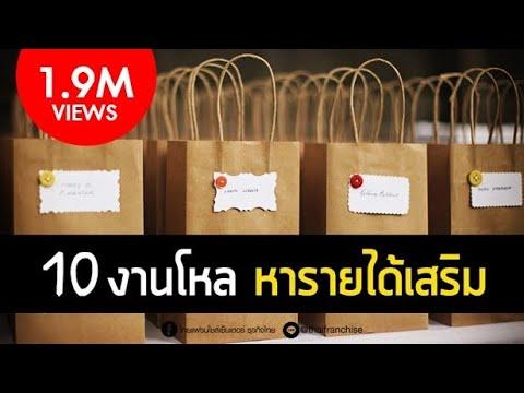 10 งานโหลรับมาทำที่บ้าน!! หารายได้เสริม | แอดไลน์ @thaifranchise