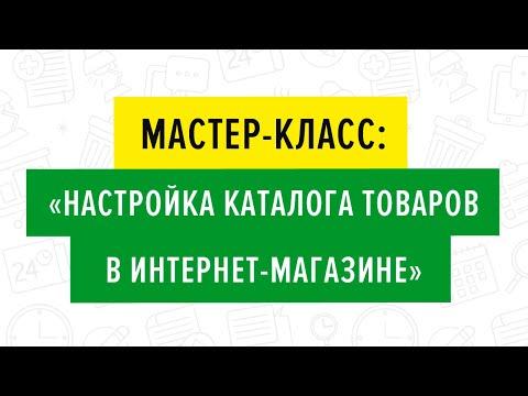 Мастер-класс: «Настройка каталога товаров в интернет-магазине». 28.06.2018