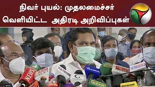 நிவர் புயல்: முதலமைச்சர் வெளியிட்ட  அதிரடி அறிவிப்புகள் | CM Palanisamy | Nivar Cyclone | Tamil News