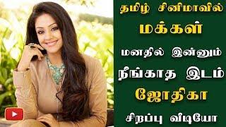 #Jyothika Birthday Special - #Suriya | #HBDJyothika | #ActressJothika | www.2daycinema.com