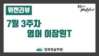 [강북/노원 재수학원] 7월 3주차 위켄리뷰 영어 이장…