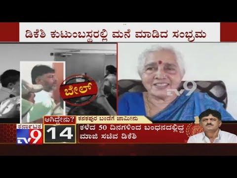 DK Shivakumar Mother's First Reaction After Court Grants Bail To DKS