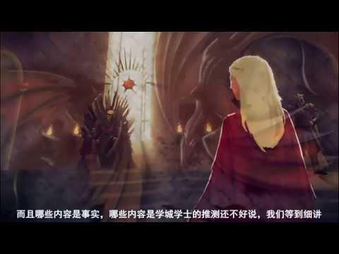 【權力的游戲】#98需要高IQ才能弄懂的歷史:坦格利安王朝(2) - YouTube