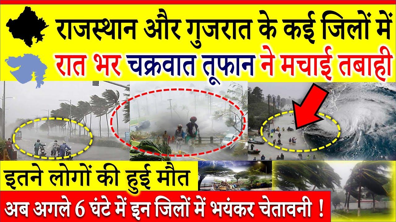 CYCLONE NEWS : टूटा 21 साल का बारिश का रिकॉर्ड | राजस्थान गुजरात में मची भारी तबाही मौसम LIVE