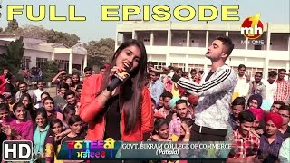 CANTEENI MANDEER | GOVT. BIKRAM COLLEGE OF COMMERCE, PATIALA | EPISODE-94 | FULL EPISODE | MH ONE