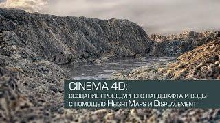 Cinema 4D / создание процедурного ландшафта с анимированной водой
