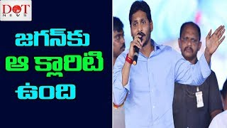 జగన్ కు ఆ క్లారిటీ ఉంది | YS Jagan Has Clarity Over TDP Leaders Joining in YSRCP | Dot News