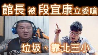 【梁丸】館長被段宜康立委嗆:垃圾、靠北三小、肌肉大不能罵?