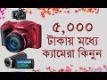 Low  Price DSLR Camera in BD |