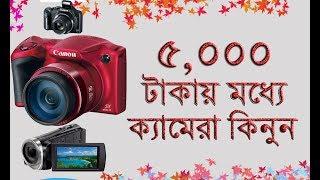 Low  Price DSLR Camera in BD |
