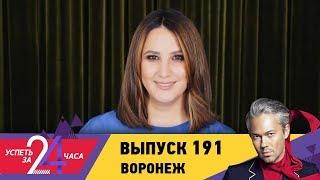 Успеть за 24 часа | Выпуск 191 | Воронеж