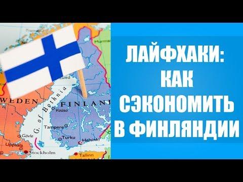 ФИНЛЯНДИЯ | ЛАЙФХАКИ