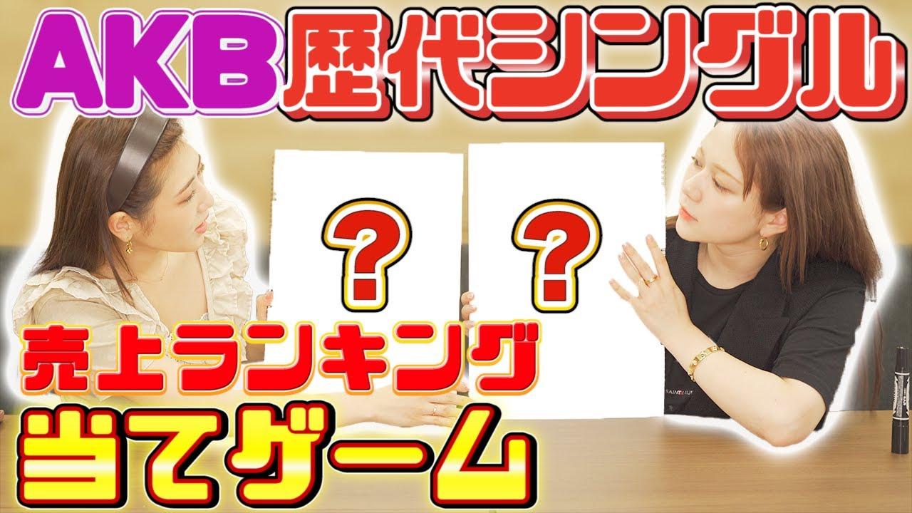 【AKBクイズ】歴代シングルのオリコンランキングトップ10当てられるか?!