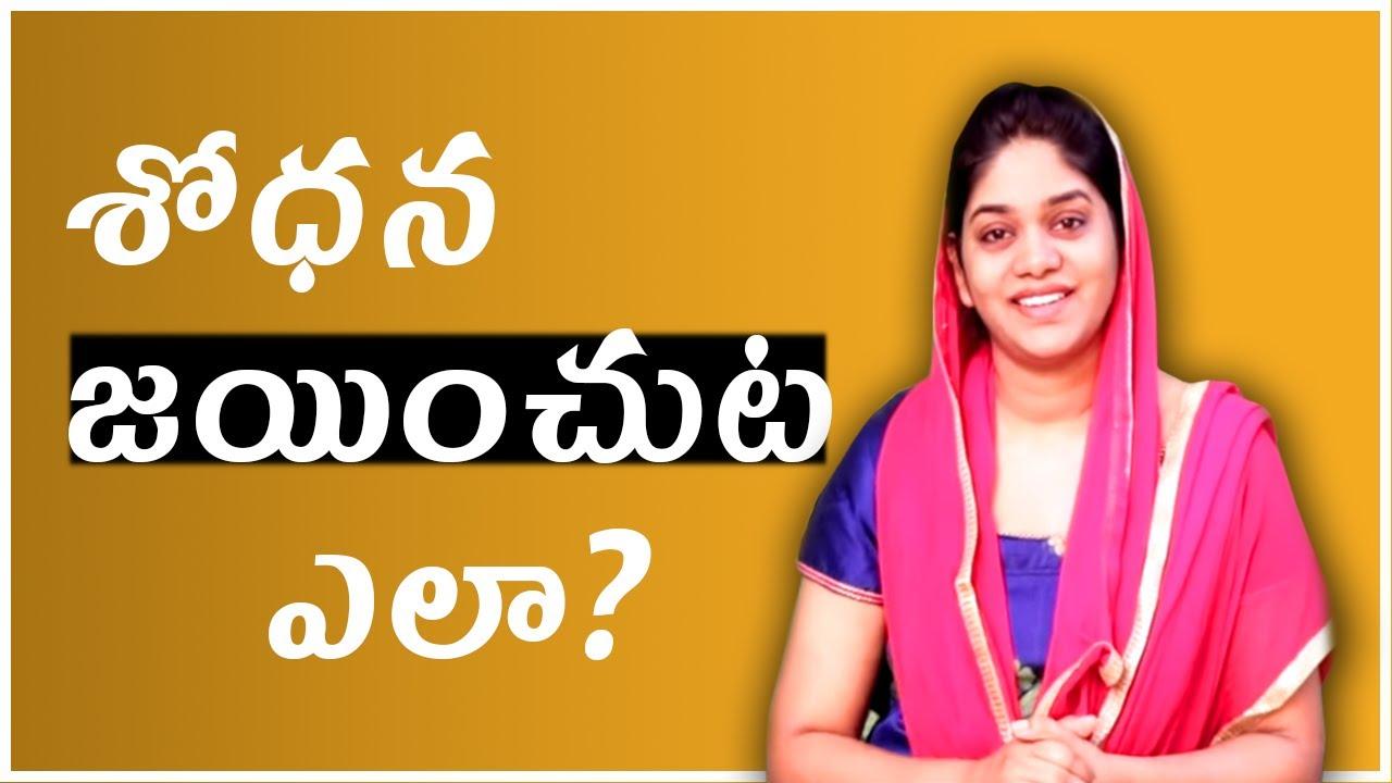 శోధన జయించటం ఎలా ? | Sis. Divya David Telugu christian message