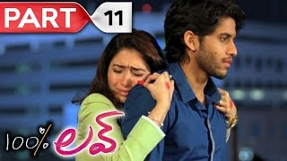 100 percent love || Telugu Full Movie || Naga Chaitanya, Tamannah || Part 11