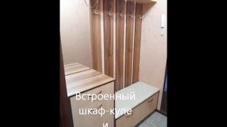 Встроенный шкаф купе и прихожая(, 2014-01-31T14:29:30.000Z)